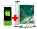 UQ WiMAX 正規代理店 3年契約UQ Flat ツープラスまとめてプラン1670APPLE iPad Pro 10.5インチ Wi-Fi 512GB MPGJ2J/A [シルバー] + W..