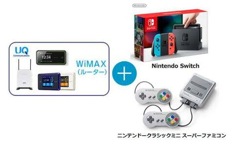 UQ WiMAX 正規代理店 3年契約UQ Flat ツープラスまとめてプラン1670任天堂 Nintendo Switch+ニンテンドークラシックミニ スーパーファミコン+WIMAX2+ (WX03W04HOME L01s)選択 ニンテンドー スイッチ ゲーム機 2点セット 新品【回線セット販売】