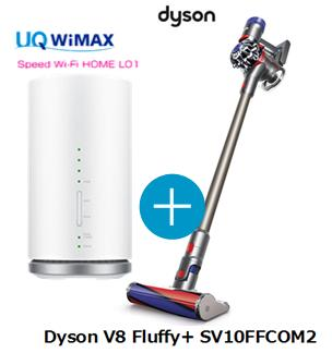 UQ WiMAX正規代理店 3年契約UQ Flat ツープラスまとめてプラン1670Dyson V8 Fluffy+ SV10FFCOM2 + WIMAX2+ Speed Wi-Fi HOME L01s ダイソン ハンディ スティック コードレス掃除機 家電 セット ワイマックス 新品【回線セット販売】
