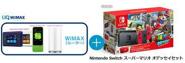 UQ WiMAX正規代理店 3年契約UQ Flat ツープラスまとめてプラン1670任天堂 Nintendo Switch スーパーマリオ オデッセイセット + WIMAX2+ (WX03,W04,HOME L01s)選択 ニンテンドー スイッチ セット 新品【回線セット販売】