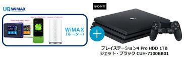 UQ WiMAX正規代理店 3年契約UQ Flat ツープラスまとめてプラン1670SONY プレイステーション4 Pro HDD 1TB ジェット・ブラック CUH-7100BB01+WIMAX2+ (WX03,W04,HOME L01s)選択 ソニー ゲーム機 セット ワイマックス 新品【回線セット販売】
