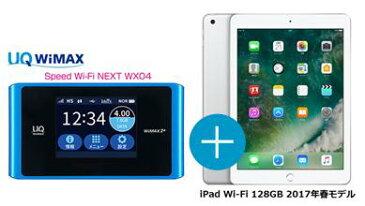 UQ WiMAX正規代理店 3年契約UQ Flat ツープラスまとめてプラン1100APPLE iPad Wi-Fi 128GB 2017年春モデル[MP2J2J/A,MP2H2J/A, MPGW2J/A]+WIMAX2+ Speed Wi-Fi NEXT WX04 アップル タブレット セット iOS アイパッド ワイマックス 新品【回線セット販売】