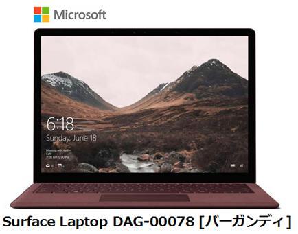 microsoft Surface Laptop DAG-00078 [バーガンディ]マイクロソフト PC 単体 新品