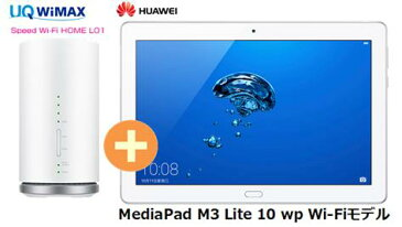UQ WiMAX正規代理店 3年契約UQ Flat ツープラスまとめてプラン1100Huawei MediaPad M3 Lite 10 wp Wi-Fiモデル + WIMAX2+ Speed Wi-Fi HOME L01s ファーウェイ タブレット セット アンドロイド Android ワイマックス 新品【回線セット販売】