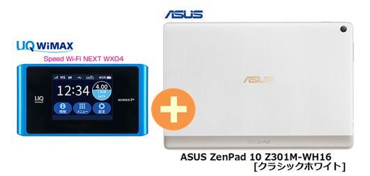 UQ WiMAX 正規代理店 3年契約UQ Flat ツープラスASUS ZenPad 10 Z301M-WH16 [クラシックホワイト] + WIMAX2+ Speed Wi-Fi NEXT WX04 アスース タブレット セット アンドロイド Android ワイマックス 新品【回線セット販売】B