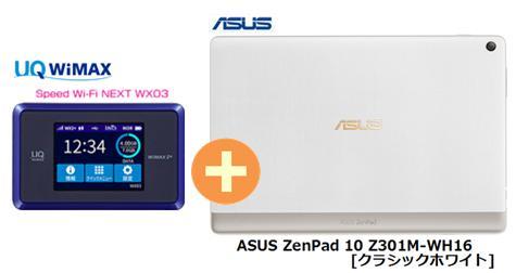 UQ WiMAX 正規代理店 3年契約UQ Flat ツープラスASUS ZenPad 10 Z301M-WH16 [クラシックホワイト] + WIMAX2+ Speed Wi-Fi NEXT WX03 アスース タブレット セット アンドロイド Android ワイマックス 新品【回線セット販売】B