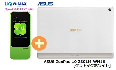 UQ WiMAX 正規代理店 3年契約UQ Flat ツープラスASUS ZenPad 10 Z301M-WH16 [クラシックホワイト] + WIMAX2+ Speed Wi-Fi NEXT W04 アスース タブレット セット アンドロイド Android ワイマックス 新品【回線セット販売】B