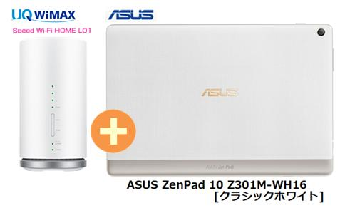 UQ WiMAX 正規代理店 3年契約UQ Flat ツープラスASUS ZenPad 10 Z301M-WH16 [クラシックホワイト] + WIMAX2+ Speed Wi-Fi HOME L01s アスース タブレット セット アンドロイド Android ワイマックス 新品【回線セット販売】B
