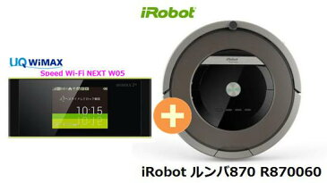 UQ WiMAX正規代理店 3年契約UQ Flat ツープラスまとめてプラン1670iRobot ルンバ870 R870060 + WIMAX2+ Speed Wi-Fi NEXT W05 アイロボット 家電 セット ワイマックス 新品【回線セット販売】