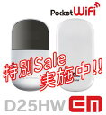 【送料無料】【期間限定6000円値引き+卓上充電器】Pocket WiFi D25HW 【イーモバイル】ポケットWi-Fi〔emobile〕新規ご契約(高速モバイル)◎新にねんデータカード【smtb-u】