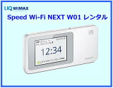 【往復送料無料】即日発送UQ WIMAX1日当レンタル料129円【レンタル 90日プラン】W01【Wi-Fi】ワイマックス