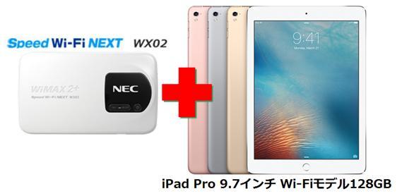 UQ WiMAX正規代理店 2年契約UQ Flat ツープラスまとめてプラン1670APPLE iPad Pro 9.7インチ Wi-Fiモデル 128GB + WIMAX2+ Speed Wi-Fi NEXT WX02 アップル タブレット セット iOS アイパッド ワイマックス新品【回線セット販売】