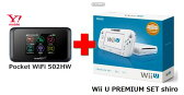【ワイモバイル】 LTE 任天堂 Wii U PREMIUM SET shiro + 502HW Pocket WiFiプラン2 バリューセット ニンテンドー ゲーム機 セット【送料無料】【Wi-Fi】Y!mobile 新品【回線セット販売】A
