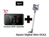 【ワイモバイル】 LTE ダイソン Dyson Digital Slim DC62 + 502HW Pocket WiFiプラン2 バリューセット Dyson コードレス掃除機 家電 セット 新品【送料無料】【Wi-Fi】Y!mobile【回線セット販売】A
