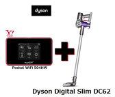 【ワイモバイル】 LTE ダイソン Dyson Digital Slim DC62 + 504HW Pocket WiFiプラン2 バリューセット Dyson コードレス掃除機 家電 セット 新品【送料無料】【Wi-Fi】Y!mobile【回線セット販売】A