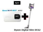 UQ WiMAX正規代理店 UQ Flat ツープラス まとめてプラン1100ダイソン Dyson Digital Slim DC62 + WIMAX2+ Speed Wi-Fi NEXT WX02 コードレス掃除機 家電 セット ワイマックス新品【回線セット販売】