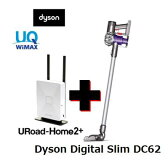 UQ WiMAX正規代理店 UQ Flat ツープラス まとめてプラン1670ダイソン Dyson Digital Slim DC62 + WIMAX2+ UROAD-HOME2+ コードレス掃除機 家電 セット ワイマックス新品【回線セット販売】