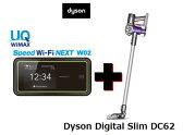 UQ WiMAX正規代理店 UQ Flat ツープラス まとめてプラン1670ダイソン Dyson Digital Slim DC62 + WIMAX2+ Speed Wi-Fi NEXT W02 コードレス掃除機 家電 セット ワイマックス新品【回線セット販売】