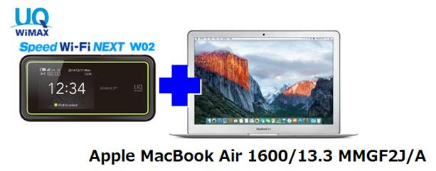 UQ WiMAX正規代理店 2年契約UQ Flat ツープラスまとめてプラン1670Apple MacBook Air 1600/13.3 MMGF2J/A + WIMAX2+ Speed Wi-Fi NEXT W02 アップル PC セット ワイマックス新品【回線セット販売】
