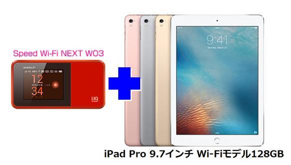 UQ WiMAX正規代理店 2年契約UQ Flat ツープラスまとめてプラン1670APPLE iPad Pro 9.7インチ Wi-Fiモデル 128GB + WIMAX2+ Speed Wi-Fi NEXT W03 アップル タブレット セット iOS アイパッド ワイマックス新品【回線セット販売】kkk