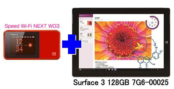 UQ WiMAX正規代理店 2年契約UQ Flat ツープラスまとめてプラン1670マイクロソフト Surface 3 128GB 7G6-00025 + WIMAX2+ Speed Wi-Fi NEXT W03 タブレット セット Windows8.1 ウィンドウズ8.1 Office ワイマックス新品【回線セット販売】