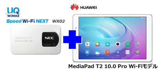 UQ WiMAX正規代理店 2年契約UQ Flat ツープラスまとめてプラン1100Huawei MediaPad T2 10.0 Pro Wi-Fiモデル + WIMAX2+ Speed Wi-Fi NEXT WX02 セット タブレット Android アンドロイド ワイマックス新品【回線セット販売】