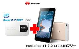 UQ WiMAX正規代理店 2年契約UQ Flat ツープラスHuawei MediaPad T1 7.0 LTE SIMフリー + WIMAX2+ Speed Wi-Fi NEXT WX02 タブレット セット アンドロイド Android ワイマックス 新品【回線セット販売】B