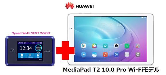 UQ WiMAX正規代理店 2年契約UQ Flat ツープラスまとめてプラン1670Huawei MediaPad T2 10.0 Pro Wi-Fiモデル + WIMAX2+ Speed Wi-Fi NEXT WX03 セット タブレット Android アンドロイド ワイマックス新品【回線セット販売】