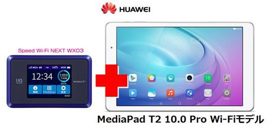 UQ WiMAX正規代理店 2年契約UQ Flat ツープラスまとめてプラン1100Huawei MediaPad T2 10.0 Pro Wi-Fiモデル + WIMAX2+ Speed Wi-Fi NEXT WX03 セット タブレット Android アンドロイド ワイマックス新品【回線セット販売】
