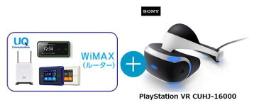 UQ WiMAX正規代理店 2年契約UQ Flat ツープラス まとめてプラン1670SONY PlayStation VR CUHJ-16000 + WIMAX2+ (WX03,W04,HOME L01s)選択 ソニー VRゴーグル・ヘッドセット ワイマックス新品【回線セット販売】