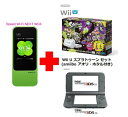 UQ WiMAX正規代理店 2年契約UQ Flat ツープラスまとめてプラン1670任天堂 Wii U スプラトゥーン セット(amiibo アオリ・ホタル付き)+Newニンテンドー3DS LL + WIMAX2+ Speed Wi-Fi NEXT W04 ゲーム機 セット ワイマックス新品【回線セット販売】