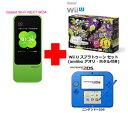 UQ WiMAX正規代理店 3年契約UQ Flat ツープラスまとめてプラン1670任天堂 Wii U スプラトゥーン セット (amiibo アオリ・ホタル付き)+ニンテンドー2DS + WIMAX2+ Speed Wi-Fi NEXT W04 ゲーム機 セット ワイマックス 新品【回線セット販売】