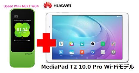 UQ WiMAX正規代理店 2年契約UQ Flat ツープラスまとめてプラン1670Huawei MediaPad T2 10.0 Pro Wi-Fiモデル + WIMAX2+ Speed Wi-Fi NEXT W04 セット タブレット Android アンドロイド ワイマックス新品【回線セット販売】