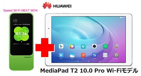 UQ WiMAX正規代理店 2年契約UQ Flat ツープラスまとめてプラン1100Huawei MediaPad T2 10.0 Pro Wi-Fiモデル + WIMAX2+ Speed Wi-Fi NEXT W04 セット タブレット Android アンドロイド ワイマックス新品【回線セット販売】