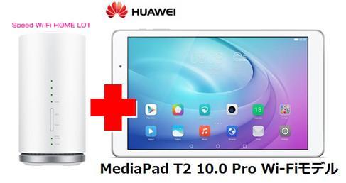 UQ WiMAX正規代理店 2年契約UQ Flat ツープラスまとめてプラン1100Huawei MediaPad T2 10.0 Pro Wi-Fiモデル + WIMAX2+ Speed Wi-Fi HOME L01 セット タブレット Android アンドロイド ワイマックス新品【回線セット販売】