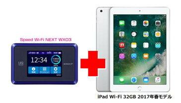 UQ WiMAX正規代理店 2年契約UQ Flat ツープラスまとめてプラン1100APPLE iPad Wi-Fi 32GB 2017年春モデル[MP2G2J/A,MP2F2J/A,MPGT2J/A]+WIMAX2+ Speed Wi-Fi NEXT WX03 アップル タブレット セット iOS アイパッド ワイマックス 新品【回線セット販売】