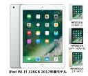 Apple iPad Wi-Fi 128GB 2017年春モデル MP2J2J/A,MP2H2J/A, MPGW2J/A アップル タブレット PC 単体 新品