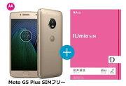 月額1,600円(税抜)〜MOTOROLA Moto G5 Plus SIMフリー + IIJmio音声通話パック SIMなし 音声SIMカード ドコモ回線【送料無料】docomo  (nano-SIM)