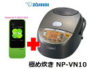 UQ WiMAX 正規代理店 3年契約UQ Flat ツープラス象印 極め炊き NP-VN10 + ...