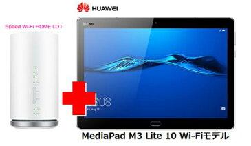 UQ WiMAX正規代理店 3年契約UQ Flat ツープラスまとめてプラン1100Huawei MediaPad M3 Lite 10 Wi-Fiモデル + WIMAX2+ Speed Wi-Fi HOME L01s ファーウェイ タブレット セット アンドロイド Android ワイマックス 新品【回線セット販売】