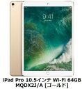 Apple iPad Pro 10.5イ...