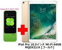 UQ WiMAX正規代理店 2年契約UQ Flat ツープラスまとめてプラン1670APPLE iPad Pro 10.5インチ Wi-Fi 64GB MQDX2J/A [ゴールド] + WIMAX2+ Speed Wi-Fi NEXT W04 アップル タブレット セット iOS アイパッド ワイマックス 新品【回線セット販売】