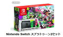 任天堂Nintendo Switch スプラトゥーン2セットニンテンドー ゲーム機 単体 新品