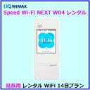 延長用 UQ WIMAX【レンタル 国内】1日当レンタル料2...