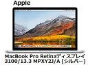 Apple MacBook Pro Retinaディスプレイ 3100/13.3 MPXY2J/A [シルバー]アップル PC 単体 新品
