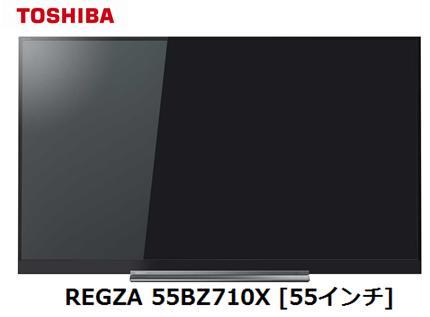 東芝 REGZA 55BZ710X [55インチ]TOSHIBA REGZA 4K 液晶テレビ 家電 単体 新品