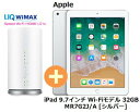UQ WiMAX 正規代理店 3年契約UQ Flat ツープラスAPPLE iPad 9.7インチ Wi-Fiモデル 32GB MR7G2J/A [シルバー] + WIMAX2+ Speed Wi-Fi HOME L01s アップル タブレット セット iOS アイパッド 新品【回線セット販売】B