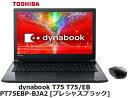 東芝 dynabook T75 T75/EB PT75EBP-BJA2 プレシャスブラック TOSHIBA タブレット PC Windows10 ウィンドウズ10 Office 単体 新品