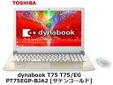 東芝 dynabook T75 T75/EG PT75EGP...