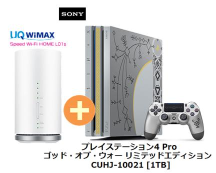 UQ WiMAX 正規代理店 3年契約UQ Flat ツープラス まとめてプラン1670SONY プレイステーション4 Pro ゴッド・オブ・ウォー リミテッドエディション CUHJ-10021 [1TB] + WIMAX2+ Speed Wi-Fi HOME L01s ソニー PS4 ゲーム機 セット 新品【回線セット販売】